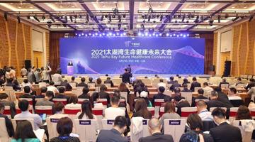 2021无锡太湖湾生命健康未来大会举行