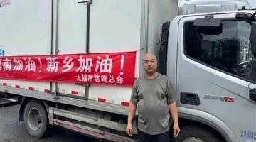 無錫愛心企業急送物資至河南