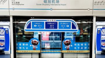 """无锡地铁3号线推出""""冷暖车厢"""""""