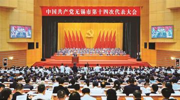 中共无锡市第十四次代表大会开幕