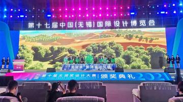 第十七届中国国际设计博览会在锡开幕