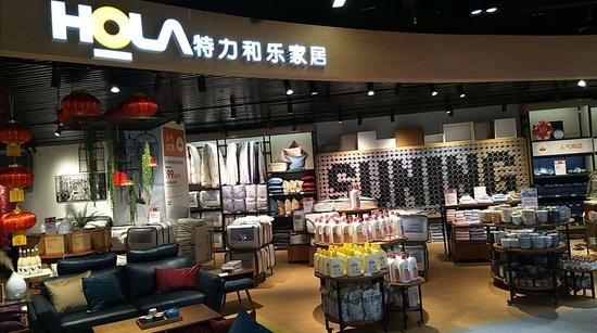 图为即将入驻云店3.0的台湾家居品牌体验馆
