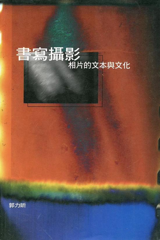 《书写摄影——相片的文本与文化》(1998年,郭力昕著,台湾远流出版事业股份有限公司)
