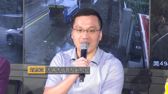 ▲无锡市城管局副局长 刘东亚