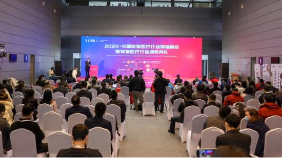 2020•中国宠物医疗行业领袖峰会无锡圆满收官