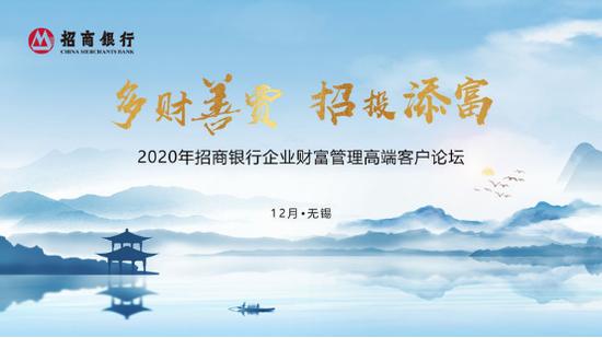 """招商银行成功举办""""多财善贾•招投添富""""2020年企业财富管理"""