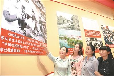 华西观展团观看一九六九年华西村第一家村办企业小五金厂