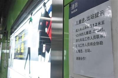 5月9日,北京地铁四号线宣武门站1.2米至1.3米儿童进出站的通告。身高1.3米以下儿童乘坐地铁免票。实习生 陈婉婷 摄