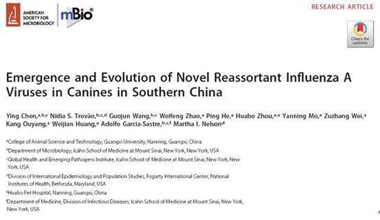 图为中美研究者在美国微生物学会出版的《mBio》上发表关于犬流感研究的文章信息