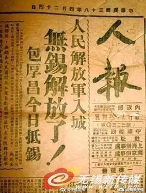 今日,无锡解放70周年