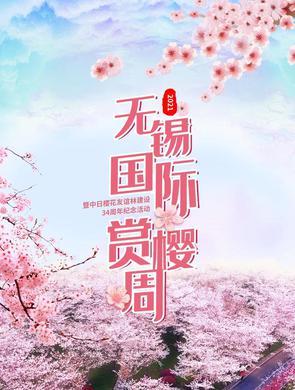 2021无锡国际赏樱周启幕