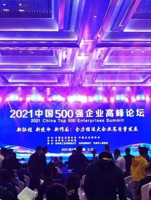 58家锡企入围中国500强三榜单