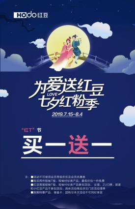 """七夕红粉季,为爱送红豆——""""红T""""节接档炫""""裤""""节续献七夕"""