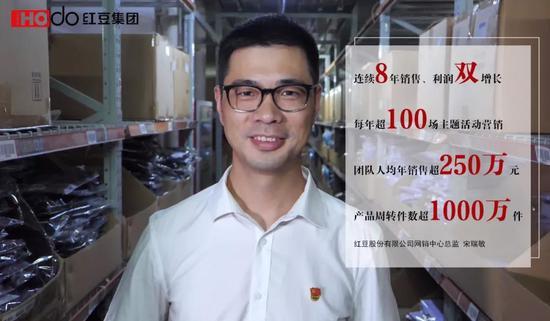 红豆股份有限公司网销中心总监宋瑞敏