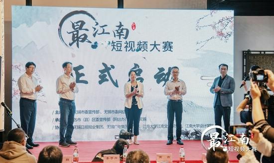 """在方寸镜头里展示江南文化  """"最江南""""短视频大赛启动"""
