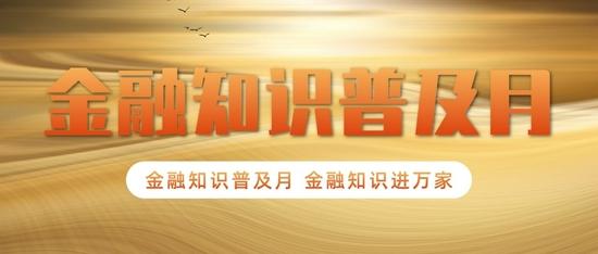 """华夏保险无锡分公司2021年""""金融知识普及月""""  正式启动"""