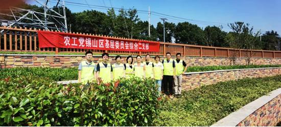 农工锡山综合二支部开展世界清洁地球日志愿活动