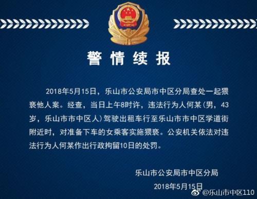 图片来源:四川省乐山市公安局市中区分局官方微博