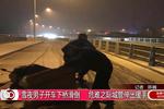 雪夜男子开车下桥滑倒   危难之际城管伸出援手