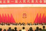 新吴区人大一届三次会议闭幕