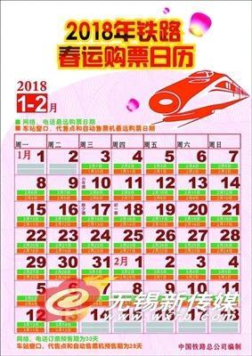 """图片来源:""""中国铁路""""微信公众号"""