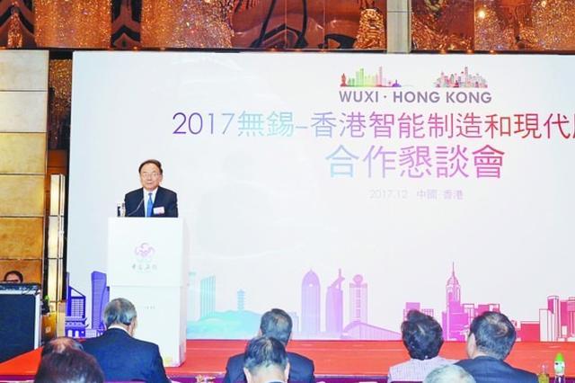 无锡市经贸代表团赴香港考察 无锡—香港智能制造和现代服务业