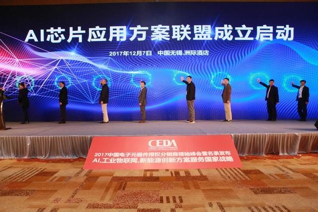 2017中国电子元器件授权分销商领袖峰会在锡举行