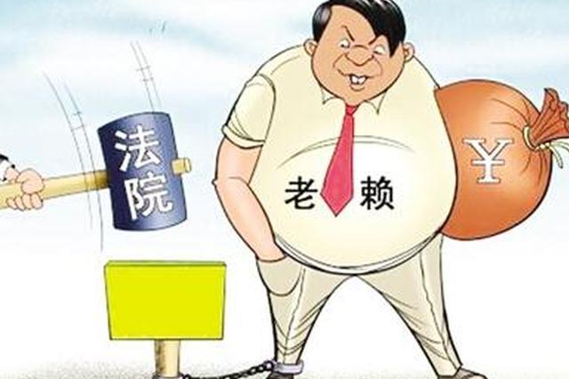 """从""""晒老赖""""到严打""""老赖"""" 宜兴法院发布十大拒执犯罪典型案"""