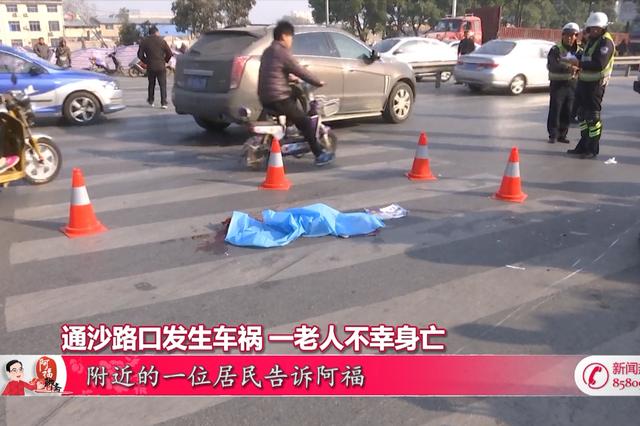 通沙路口发生车祸 一老人不幸身亡