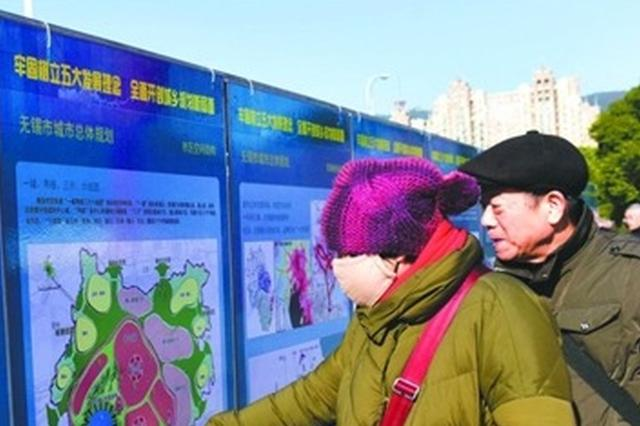 """无锡城市规划广场宣传咨询活动举行 一大波规划纾解民生""""痛点"""