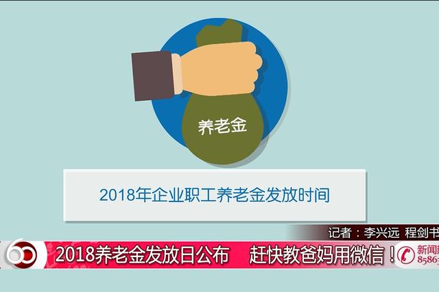2018养老金发放日公布 赶快教爸妈用微信!