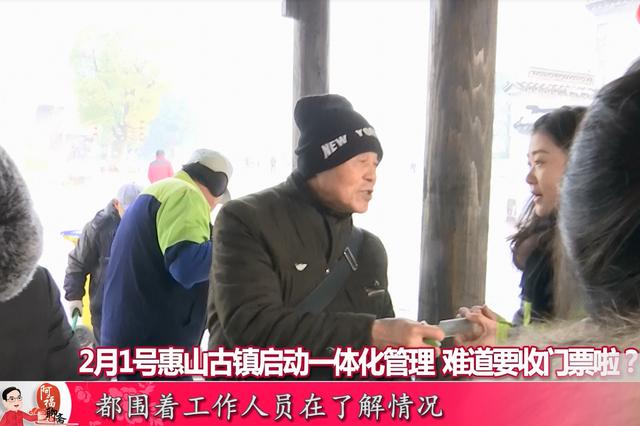2月1号惠山古镇启动一体化管理  难道要收门票啦?