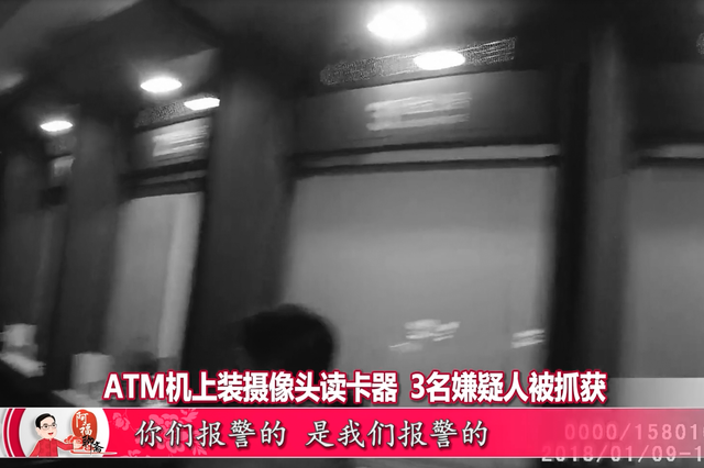 ATM机上装摄像头读卡器  3名嫌疑人被抓获