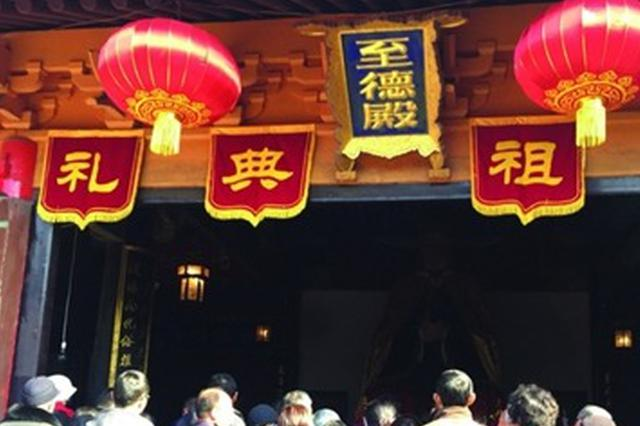 """江南新春第一祭 300多吴氏宗亲拜""""三让王"""""""