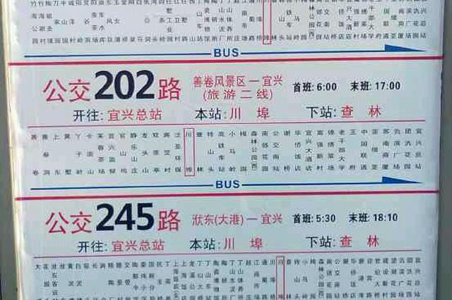 宜兴掌上公交 服务平台上线