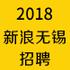 2018新浪无锡招聘