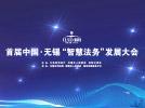 """首届中国 无锡""""智慧法务""""发展大会"""
