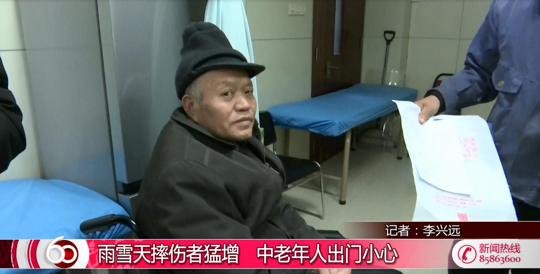 雨雪天摔伤病人猛增 中老年人出门小心