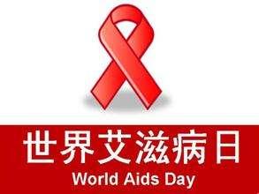 """""""世界艾滋病日""""看看无锡人在做什么"""