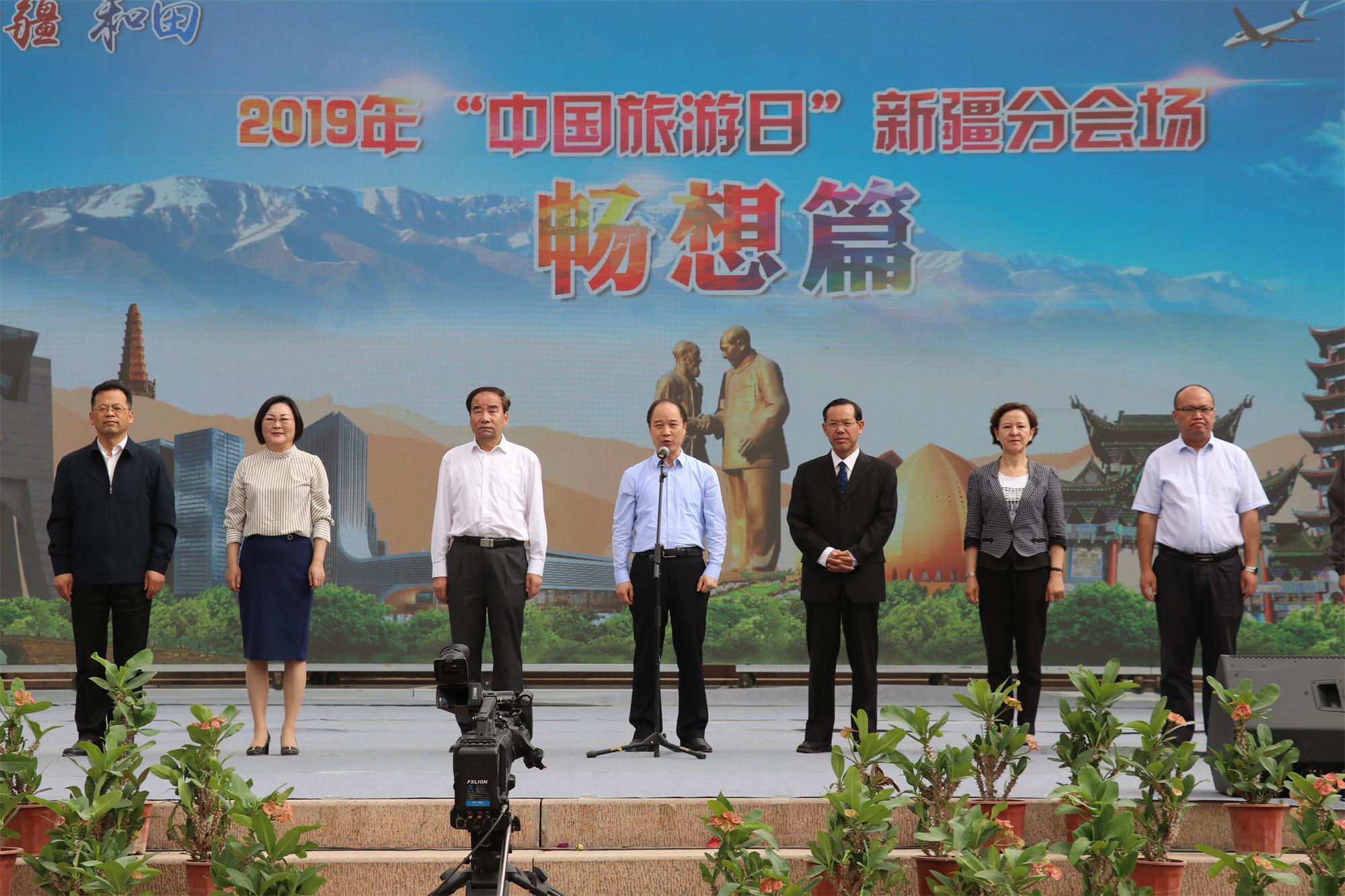 """""""5·19中国旅游日""""新疆各地开展187项旅游活动"""