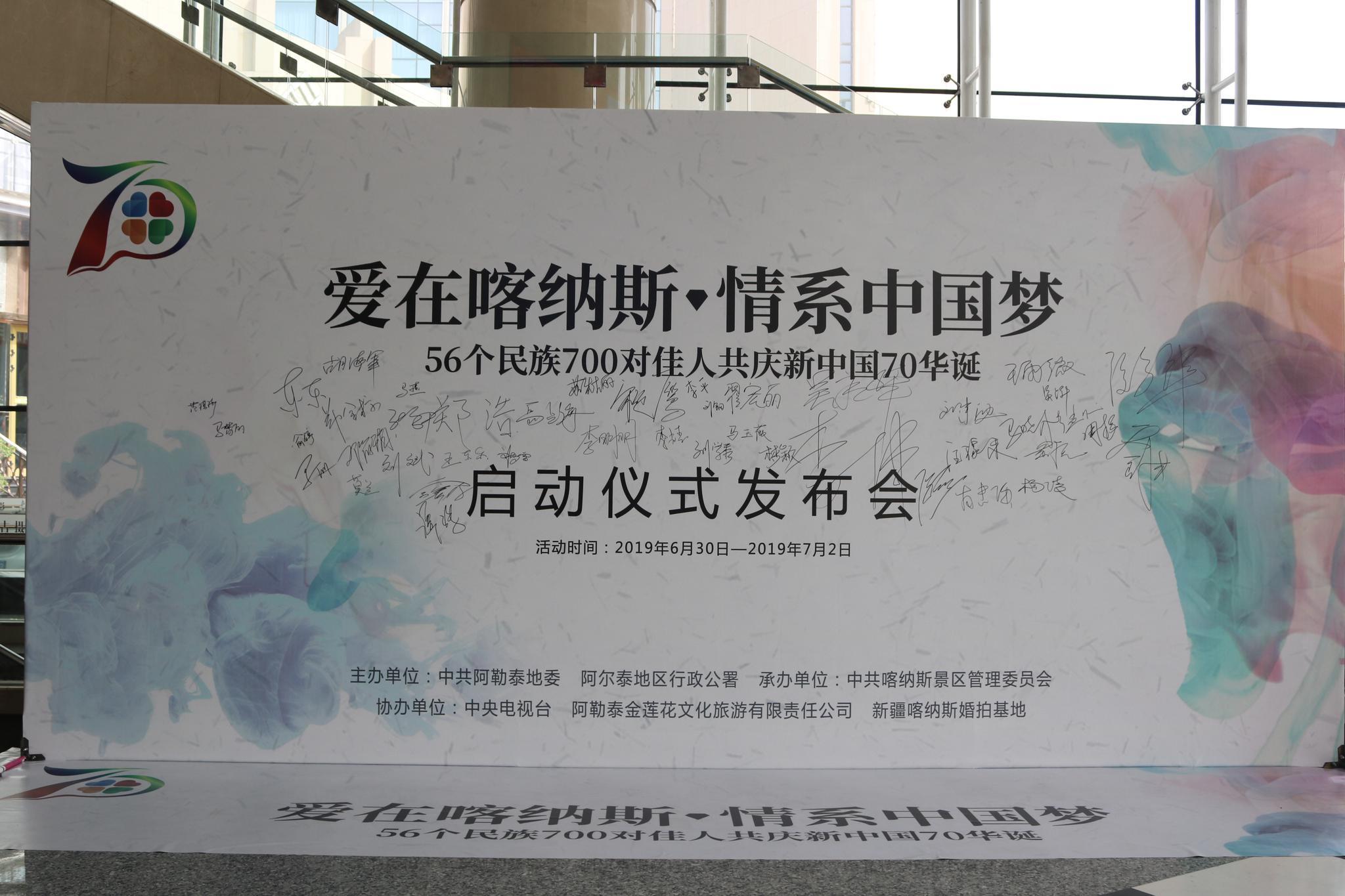 爱在喀纳斯·情系中国梦 56个民族700对佳人共庆新中国70年华