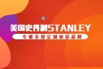 美国史丹利stanley 专业全屋定制家装品牌
