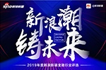 新浪潮.铸未来--2019年度新疆金融品牌评选活动启幕