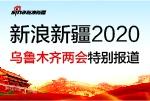 2020乌鲁木齐两会特别报道