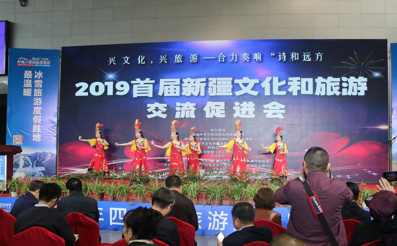 2019首届新疆文化和旅游行业交流促进会盛大开幕