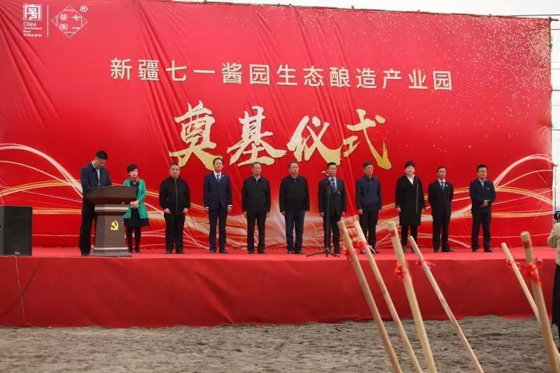 新疆七一酱园生态酿造产业园奠基仪式隆重举行