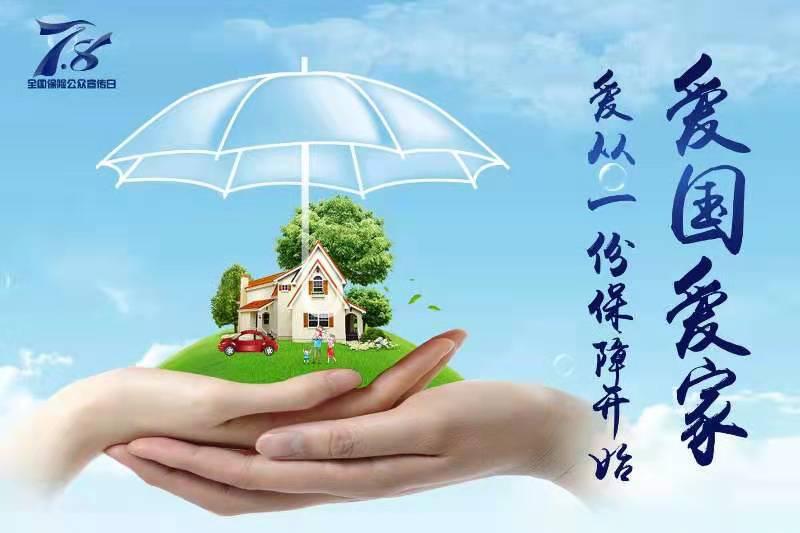 7·8保险宣传日│ 扶贫公益跑——为公益,跑起来