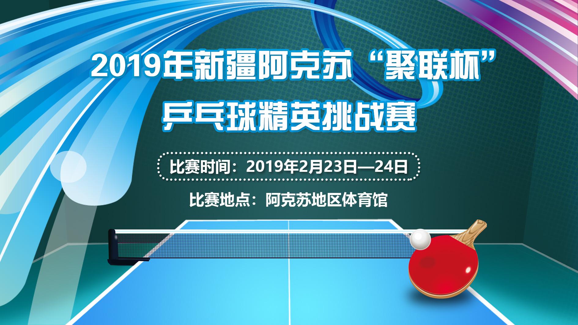 """2019年新疆阿克苏""""聚联杯""""乒乓球精英挑战赛"""