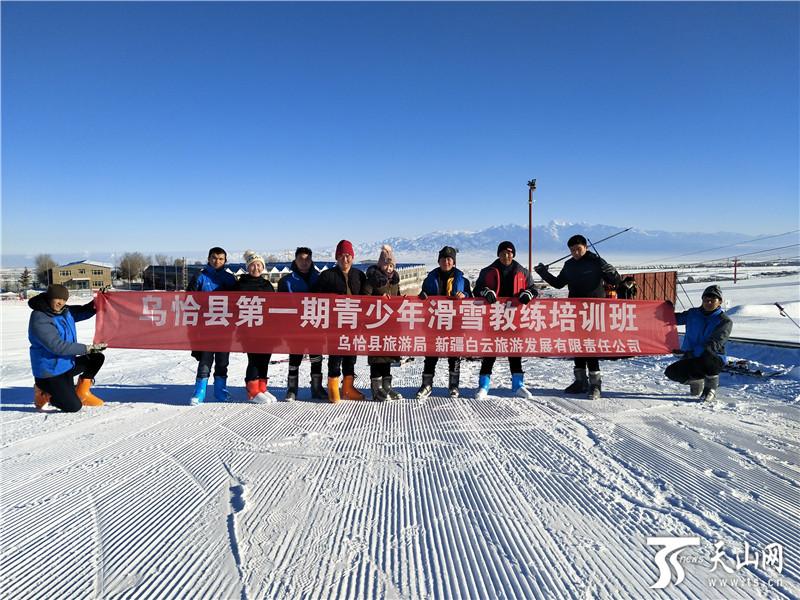 新疆乌恰县举办第一届滑雪教练员培训班