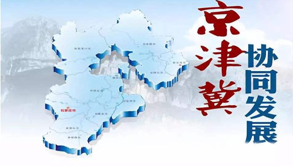 京津冀联合发布三年行动计划